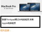 武汉出租笔记本电脑 投影机 DV机 液晶电视一体机