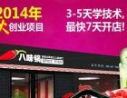 八味锅加盟 火锅 投资金额 1-5万元