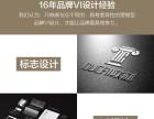 深圳画册设计 包装设计 VI设计 标志设计