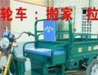 调兵山三轮车搬家拉货干零活市专业电工 管工 电路维修灯具