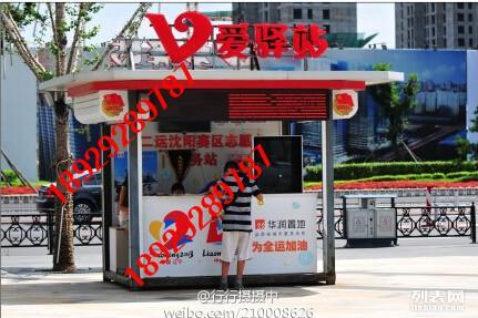 黄南州志愿者服务亭--非一般的发货速度