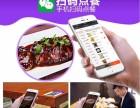 智能餐饮软件