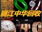丽江回收二手名表名包 丽江回收黄金钻石 珠宝名首饰