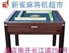 厂家直销全自动麻将机地址总店南开长江道257号河东