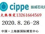 第二十届中国国际石油石化技术装备展览会
