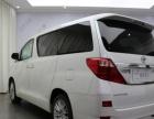 丰田埃尔法2012款 埃尔法 3.5 自动 豪华版(进口) 3天