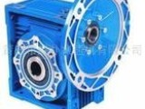 RV蜗轮减速机 减速机厂家 减速机生产厂家