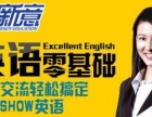 想快速学英语来民众创新意