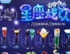 【遇尚莓屿茶】加盟官网/加盟费用/项目特色
