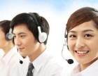 欢迎进入~上海法迪欧电器(全国联保)各点维修总部电话