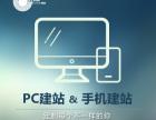 沧州专业的品牌网站建设公司价格优惠多多