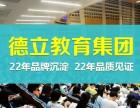 深圳龙岗桂芳园德立教育网络教育大专本科成人学历提升免试入学