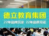 深圳黄贝成人高考教育培训专升本