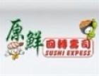 原鲜外带寿司 诚邀加盟