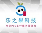 河南乐之果信息科技有限公司支付服务招商中