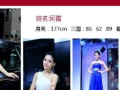 美女模特礼仪小姐人体彩绘汽车展览周年庆晚会活动开业