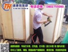 广州海珠区新港西打木箱包装