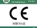 无线产品CE RED指令新要求解析