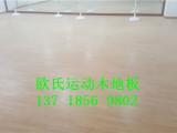 全国包工包料地板景德镇篮球场 木地板优惠促销 环保地板