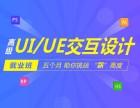 上海松江0基础ui设计培训 改变从现在开始