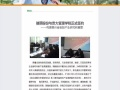 贵阳市观山湖区养老服务中心