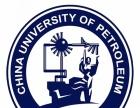 大港远程教育 中国石油大学 专升本 高起专 正式授权报名点