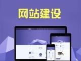 中山电子商务网站建设-外贸商城网站建设