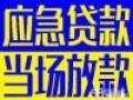 苏州吴江个人贷款急用钱借贷无抵押担保息低7-9点黑白户皆可下