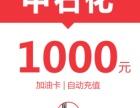 杭州奇迹礼品 杭州高价回收市民卡加油卡移动卡上门回收电话