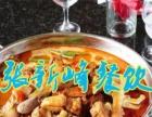 麻辣小火锅菌汤小火锅技术陕西特色小吃专业技术培训