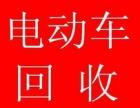 南宁高价收购二手电动车,抵押小汽车, 回收苹果手机