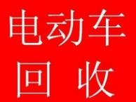 南宁收购新旧二手电动车,汽车抵押,回收手机24小时在线服务