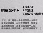 北京0首付分期当天提车免征信黒白户都可办理