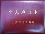 上海社区公共户办理,代办,实有人口登记办理,代办,
