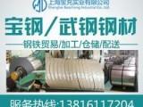 上海宝钢B35A250硅钢片B35A270价格
