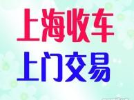 上海专业收购二手轿车 面包车 报废车