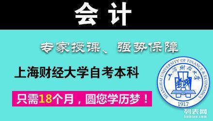 上海自学考试全程辅导班 静安自考专升本报名全面掌握