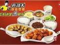 中式快餐加盟真功夫怎么样?需要什么条件?详情咨询