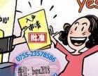 深圳龙华积分入户条件和流程有哪些