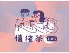 浙江加盟情绪茶奶茶 情绪茶奶茶火爆招商中
