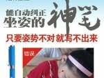 林文正姿护眼笔怎样代理?林文正姿护眼笔预防近视吗?价格多少?