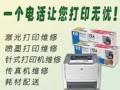 打印机维修直港大道 天宝路 西城天街打印机上门维修