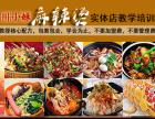 河南商丘市特色麻辣烫哪家比较正规,正宗培训,价格优惠