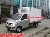 小型1吨冷藏车 国五汽油1吨微卡冷藏车蔬菜冷藏车