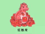 总算研究出攒钱猪钻力怎么合分红狗概率大
