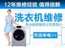 南宁各品牌洗衣机售后维修 特 约 中 心