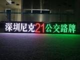 公交车电子站台 深圳尼克直供全国 深圳尼克公交车专家