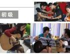大兴吉他学习培训 吉他学习练习 吉他学习培训班