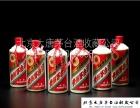 许昌市茅台酒回收公司,许昌老酒回收价格表和图片