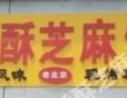 肖师傅老北京芝麻饼加盟